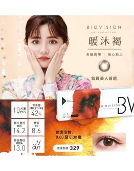 BioVision/康視騰/日拋10片裝/暖沐褐