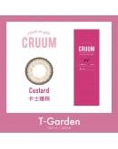 T-Garden/CRUUM/日拋10片裝/卡士達棕 Custard