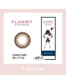 T-Garden/FLANMY/日拋10片裝/糖心可可塔